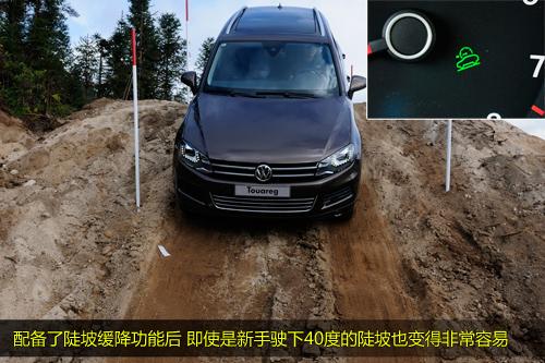 凤凰网汽车试驾大众新途锐 更强悍更灵活(5)