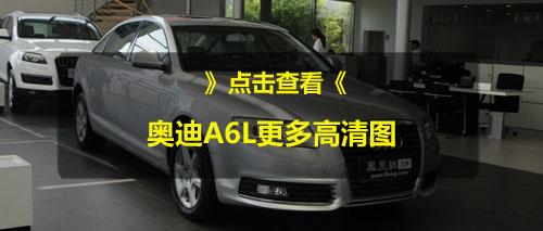 2010款奥迪A6L购车优惠5000元 车源紧张现车少