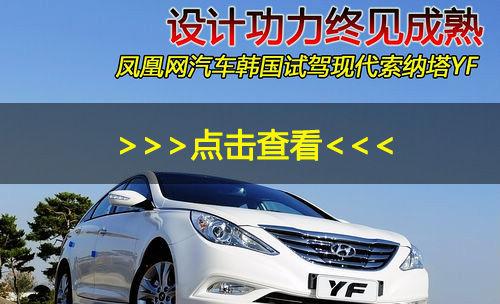 广州车展新车点评 现代索纳塔YF预售价16万元起(4)