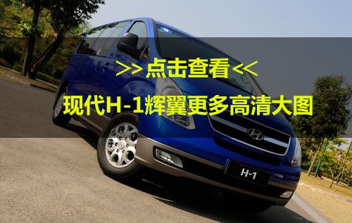 凤凰网汽车试驾现代H-1辉翼 宽敞实用才是重点