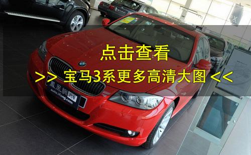 2011款宝马3系现车充足 最高优惠4.6万元
