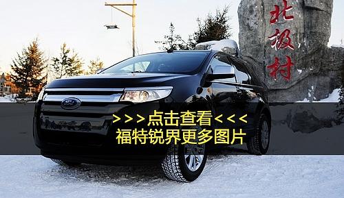 凤凰网汽车冰雪体验福特锐界 外观绝对不低调