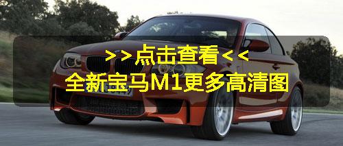 全新宝马M1官图放出 2011北美车展将首发亮相