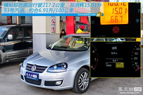 [凤凰测]大众2011款速腾全面评测 品质再提升(6)
