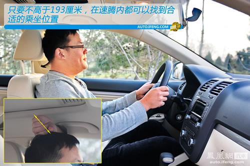 [凤凰测]大众2011款速腾全面评测 品质再提升(5)