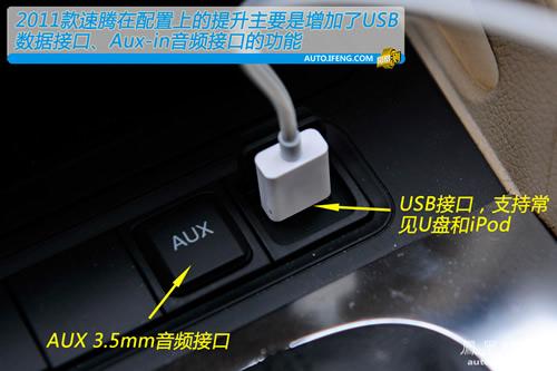 [凤凰测]大众2011款速腾全面评测 品质再提升(4)