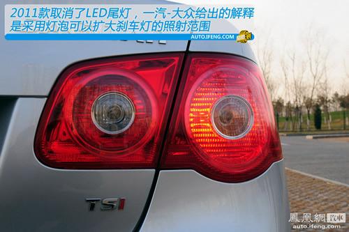 [凤凰测]大众2011款速腾全面评测 品质再提升(2)