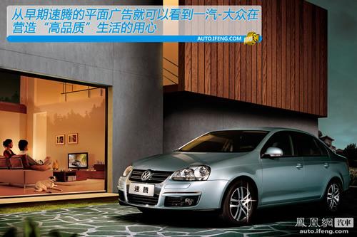 [凤凰测]大众2011款速腾全面评测 品质再提升