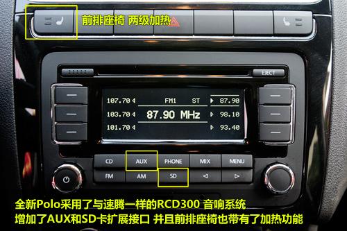 凤凰网汽车试驾上海大众全新Polo 老品质新文化(4)