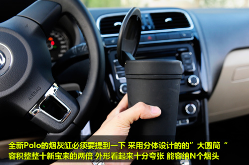 凤凰网汽车试驾上海大众全新Polo 老品质新文化(5)