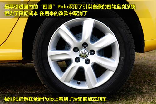 凤凰网汽车试驾上海大众全新Polo 老品质新文化(8)