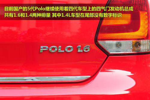 凤凰网汽车试驾上海大众全新Polo 老品质新文化(3)