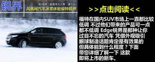 凤凰网汽车试驾福特Edge锐界 进口的美国派
