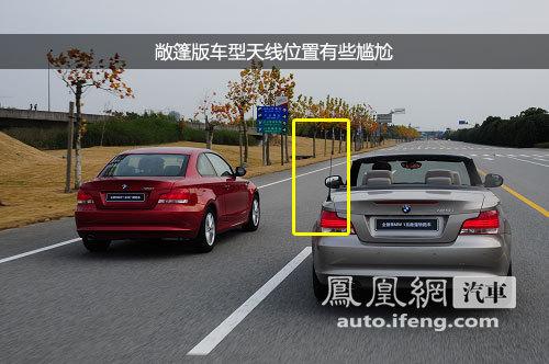 凤凰网汽车试驾宝马1系双门/敞篷版 低配但时尚(2)