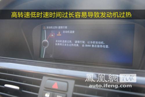 凤凰网汽车试驾新宝马3系轿跑/敞篷版 漂移能手(5)