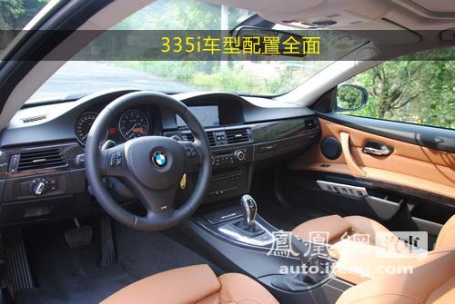 凤凰网汽车试驾新宝马3系轿跑/敞篷版 漂移能手(3)
