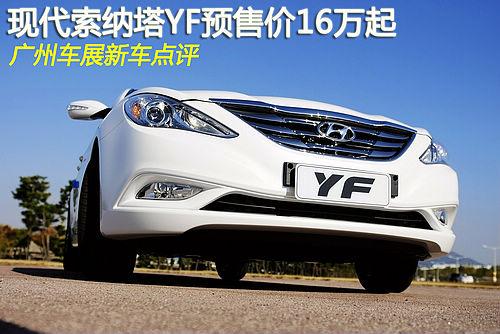 广州车展新车点评 现代索纳塔YF预售价16万元起