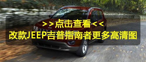 改款JEEP吉普指南者发布 高速百公里油耗仅8.1升