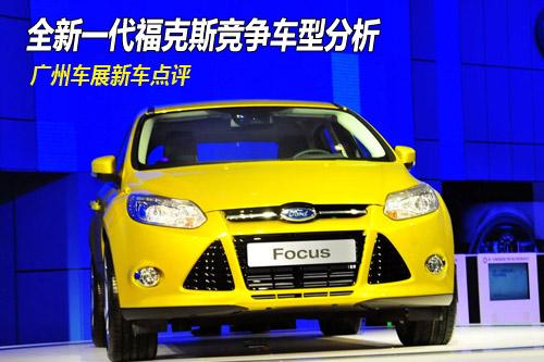 广州车展新车点评 全新一代福克斯竞争对手分析