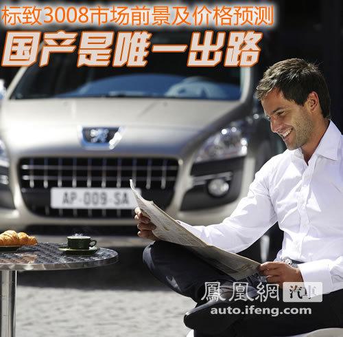 广州车展新车点评 标致3008市场前景及价格预测