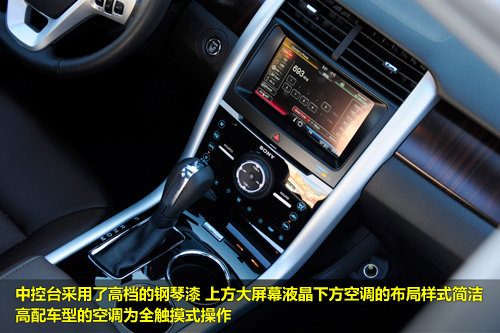凤凰网汽车试驾福特Edge锐界 进口的美国派(2)