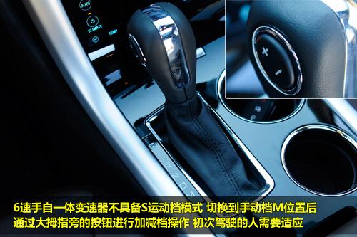 凤凰网汽车试驾福特Edge锐界 进口的美国派(7)