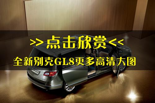 全新别克GL8竞争对手分析 马自达8暂不构成威胁