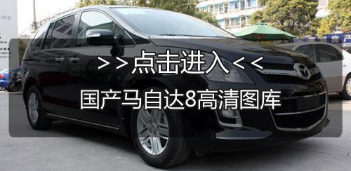 广州车展看日韩MPV争斗 马自达8对比现代辉翼