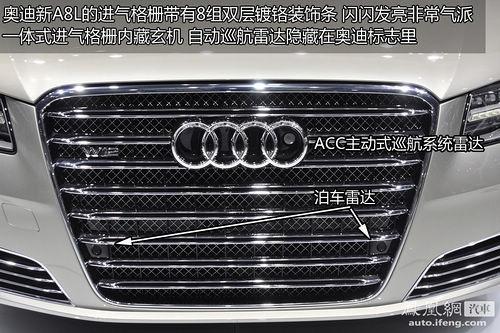 广州车展新车点评 图解新一代奥迪A8L(2)