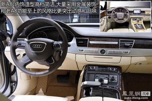 广州车展新车点评 图解新一代奥迪A8L(3)