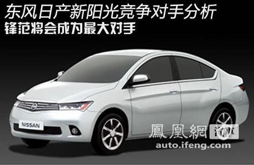 广州车展新车点评 东风日产新阳光竞争对手分析