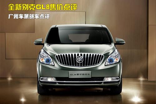 广州车展新车点评 全新别克GL8售价点评