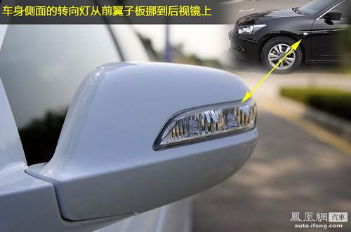 凤凰网汽车试驾2011款本田雅阁 只是小幅升级(2)