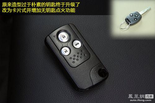 凤凰网汽车试驾2011款本田雅阁 只是小幅升级(4)