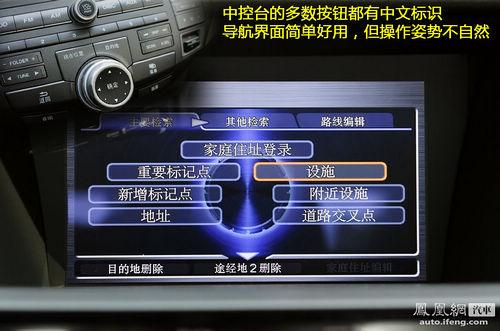 凤凰网汽车试驾2011款本田雅阁 只是小幅升级(5)