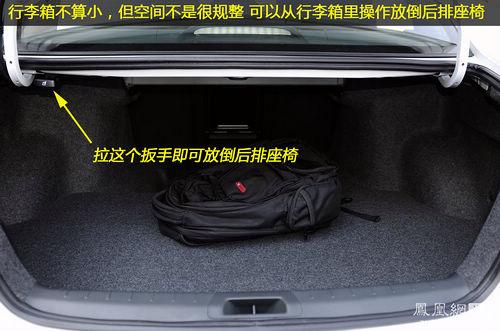 凤凰网汽车试驾2011款本田雅阁 只是小幅升级(6)