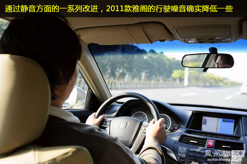 凤凰网汽车试驾2011款本田雅阁 只是小幅升级(7)