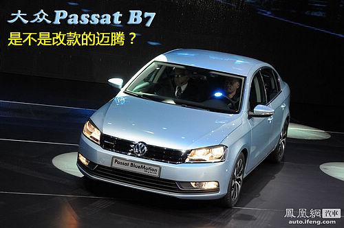 广州车展新车点评 大众Passat B7市场前景分析