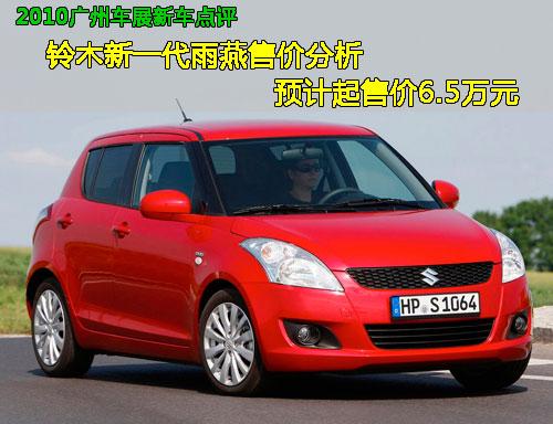 广州车展之铃木新雨燕售价分析 或预售6.5万起