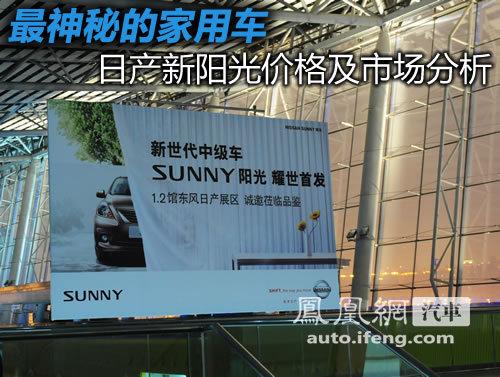 广州车展新车点评 日产新阳光价格及市场分析