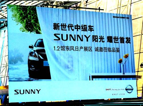 广州车展新车点评 日产新阳光价格及市场分析(2)