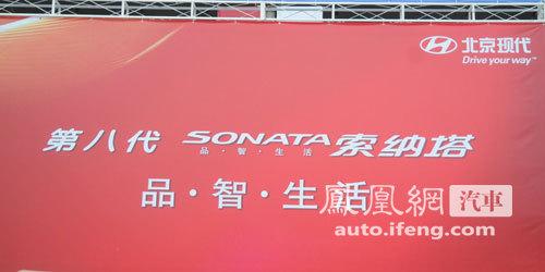 广州车展探营 北京现代YF或将定名索纳塔