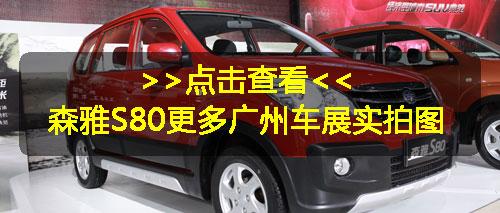 一汽首款城市SUV森雅S80上市 售价6.85-8.95万