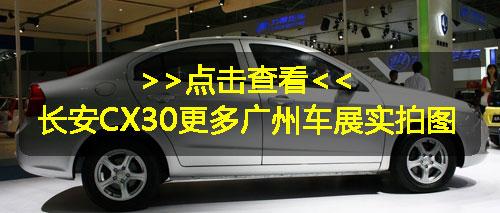 南粤激战谁最备受瞩目? 盘点广州车展最热车型(2)