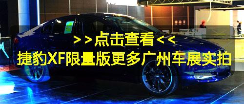 捷豹XF限量版广州车展正式上市 限量75台售75万