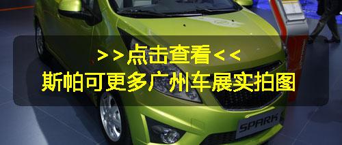 南粤激战谁最备受瞩目? 盘点广州车展最热车型(4)