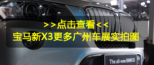 南粤激战谁最备受瞩目? 盘点广州车展最热车型(14)