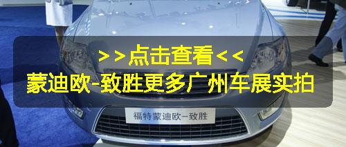 蒙迪欧-致胜2.0T广州车展亮相 明年一季度上市