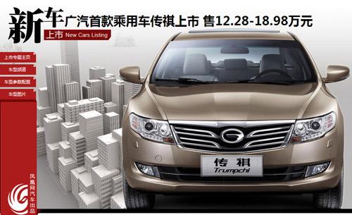 广汽传祺售价分析 或将在中型车市场带来热销