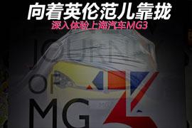 上汽MG3